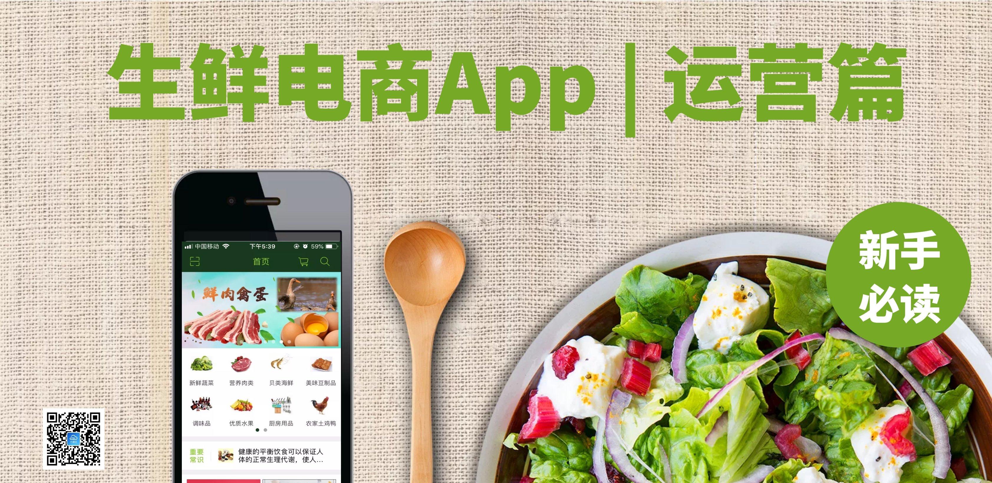 一篇看完即懂得生鲜电商App制作运营新手手账