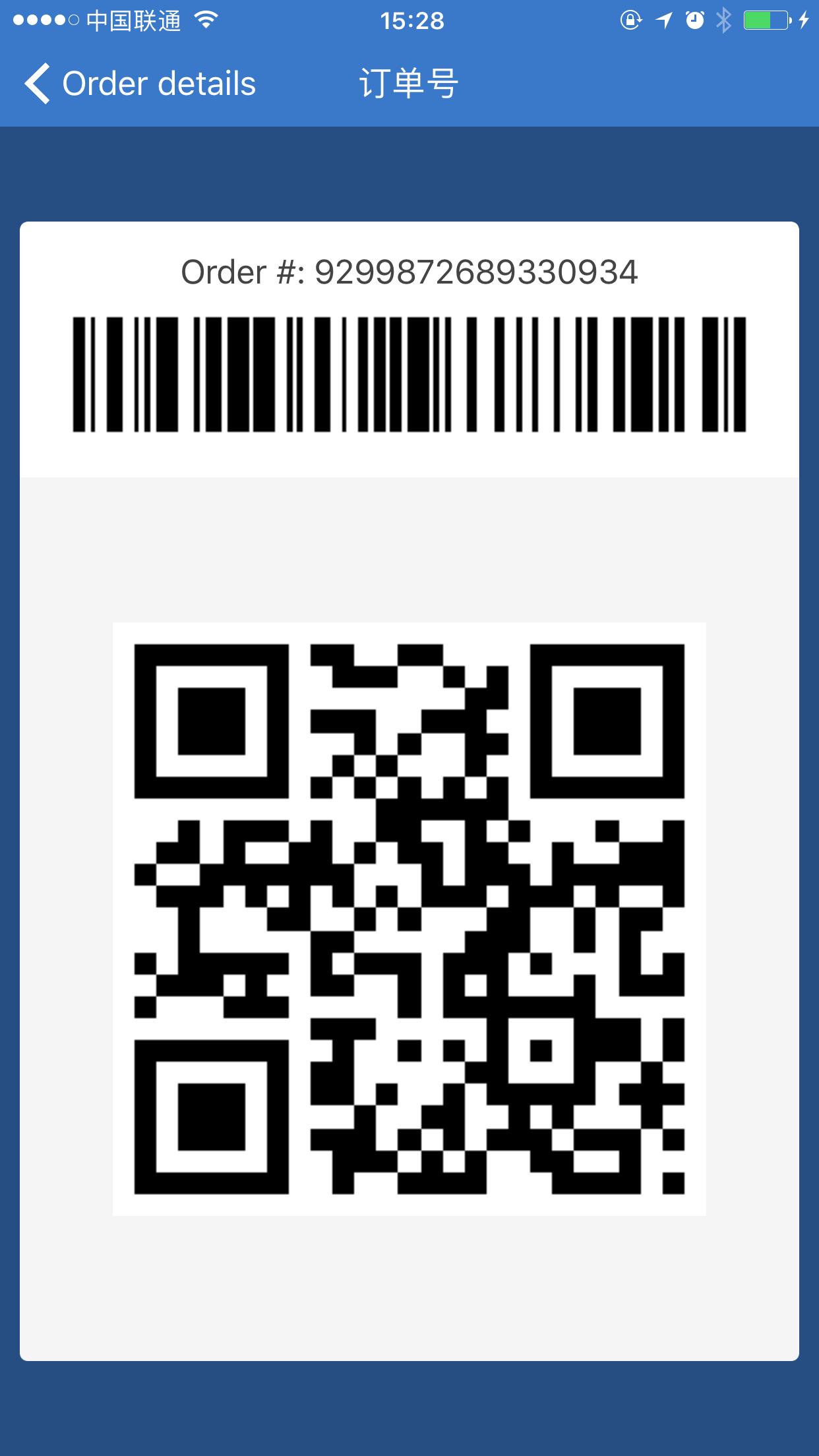 核销端APP订单二维码