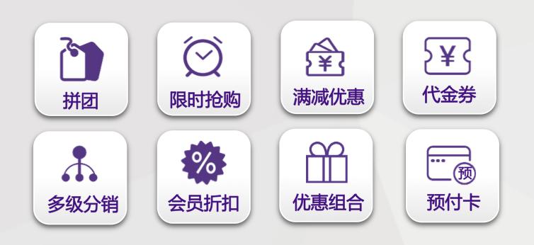商领云APP营销工具