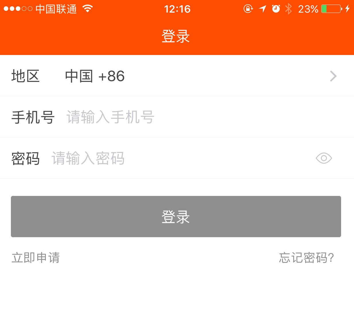 商领云产品更新支持国际手机号码注册