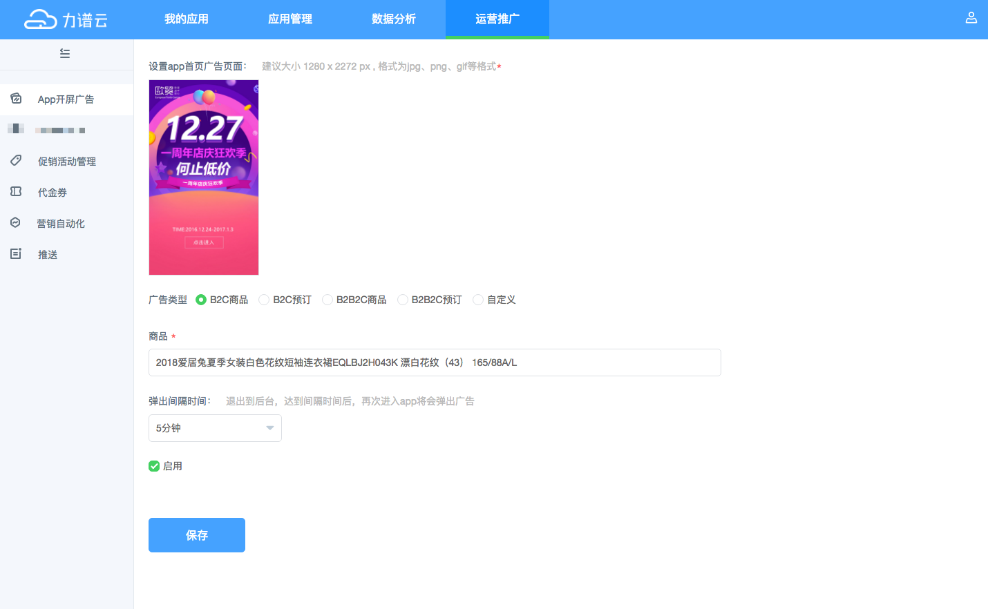 商领云App首页新增开屏广告