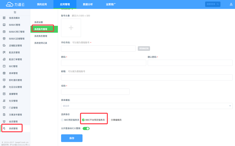 商领云系统账号管理-添加预订服务员账号