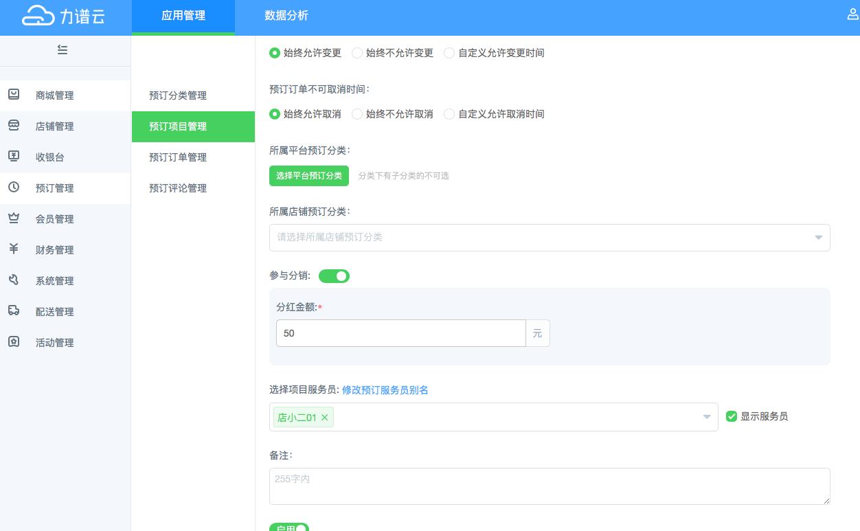 商领云B2B2C预定项目管理-分销