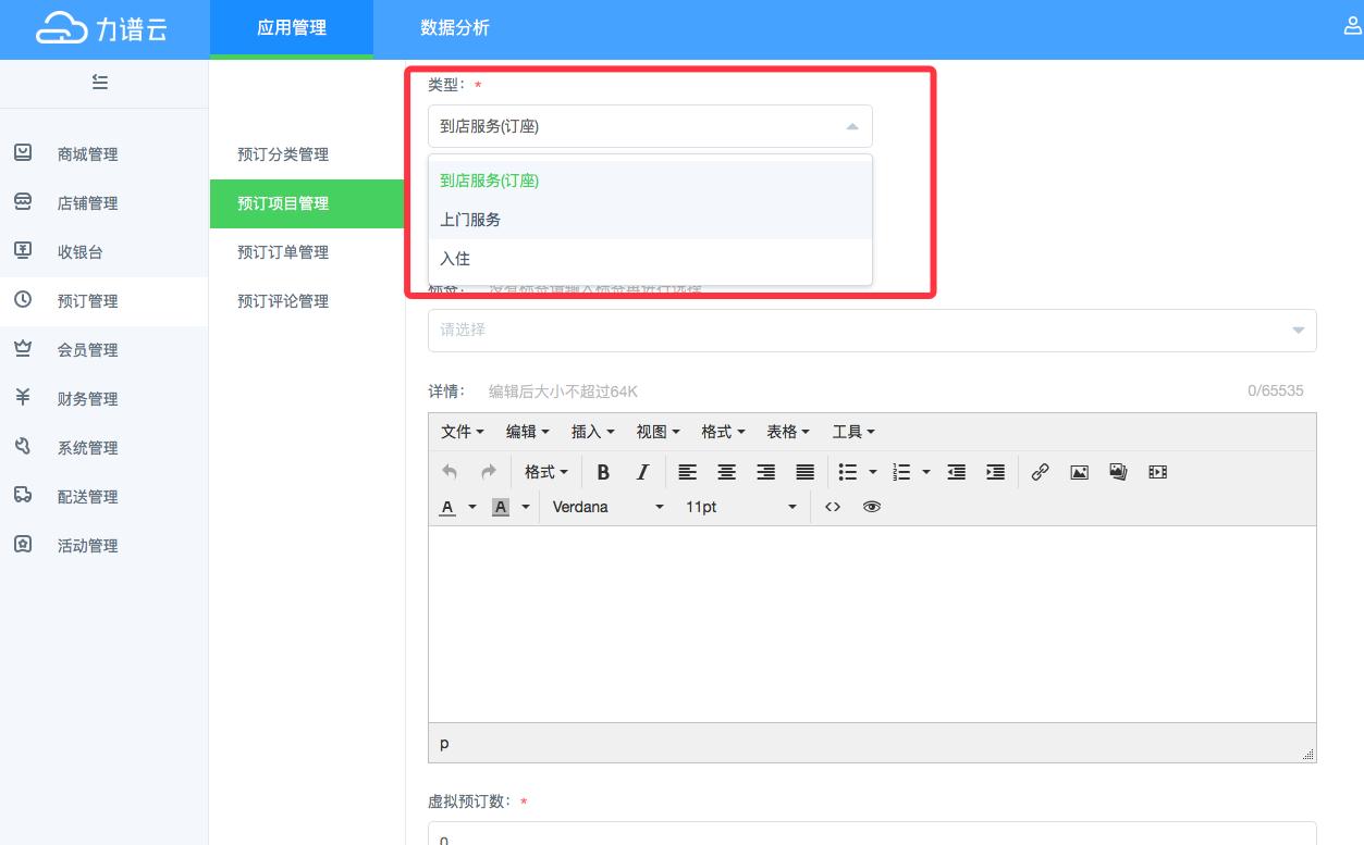 """商领云B2B2C预定支持""""入住""""模式"""