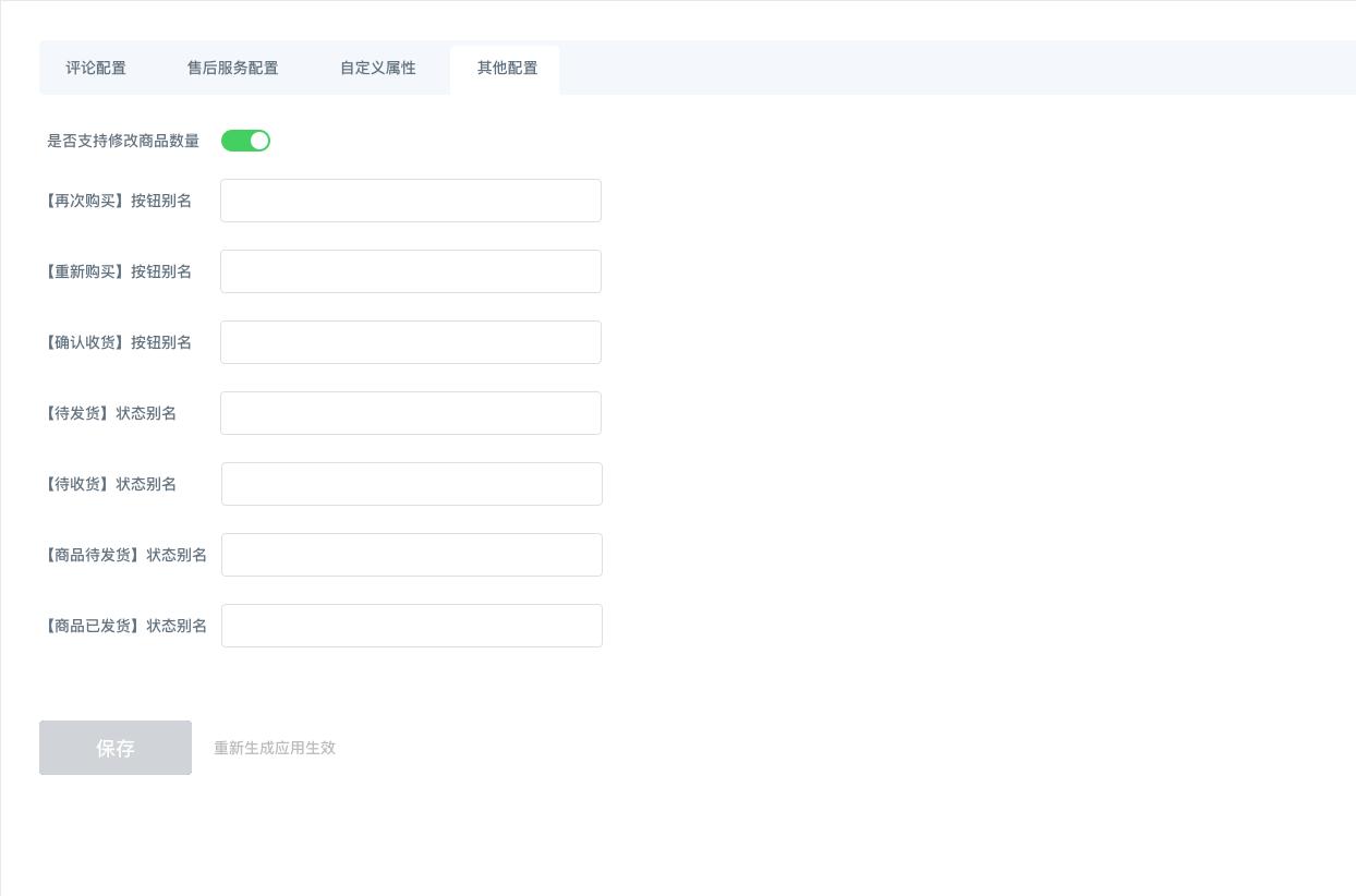 B2B2C订单组件-其他配置