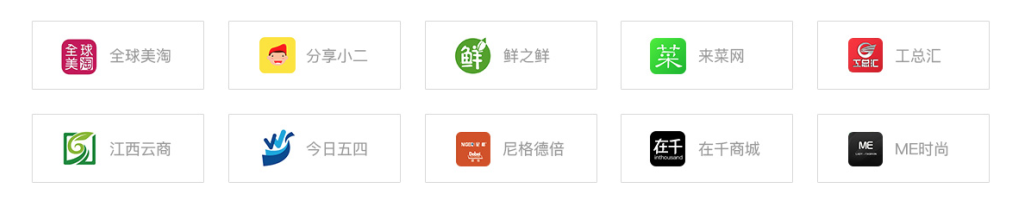 商领云APP开发平台合作的企业客户