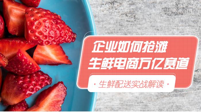 上海力谱云助阵生鲜配送App开发,探索多元化商业盈利模式