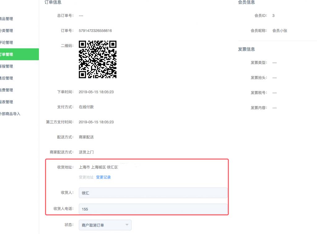 供应链-订单信息隐藏