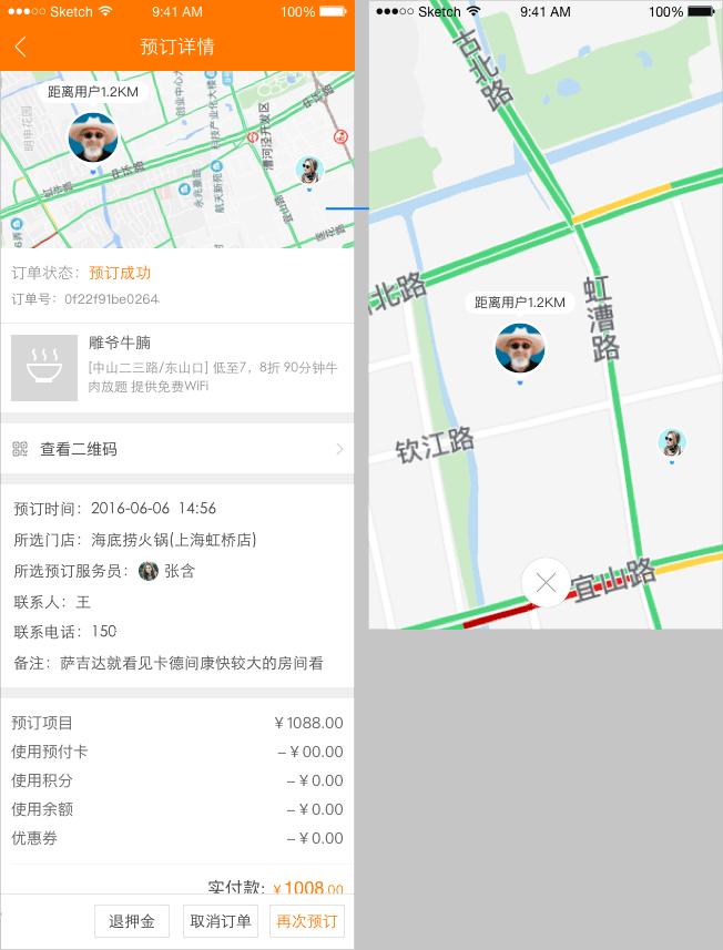 新增地图展示接单员的实时定位及路线