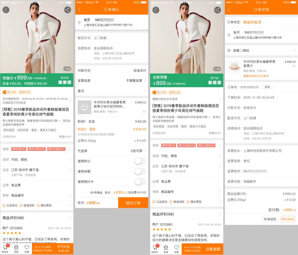 商领云B2C预售效果图