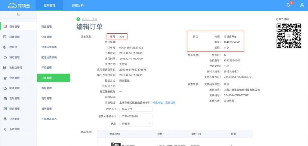 店铺方&平台方订单中新增订单序号