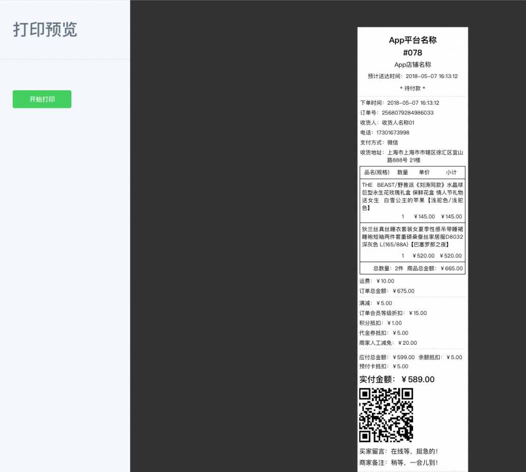 打印小票中在APP名称下方展示订单序号