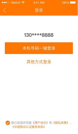 App支持一键登录