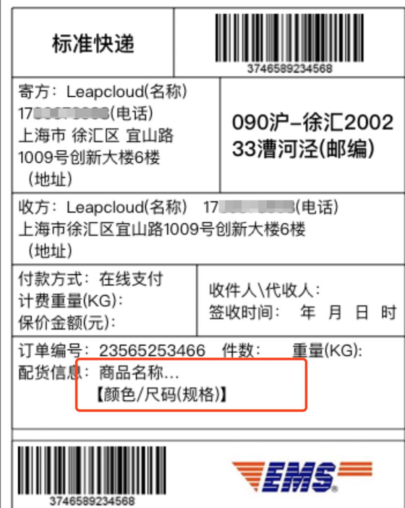 电子面单增加商品的规格信息
