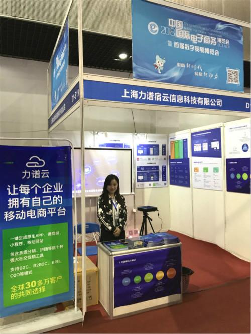 上海力谱宿云信息科技有限公司展区