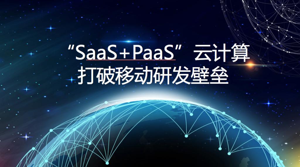 上海力谱云App开发技术口碑持续攀升,高性价比靠谱服务实现行业突围