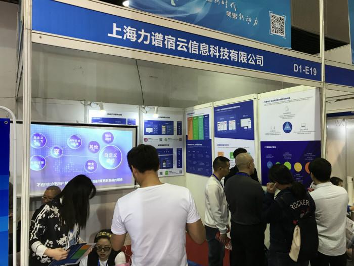 上海力谱宿云信息科技有限公司